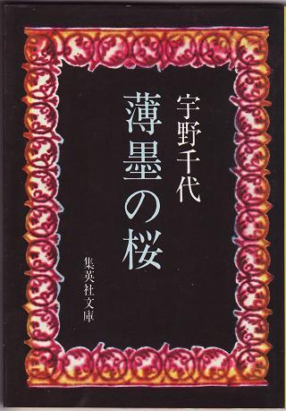 薄墨の桜IMG_
