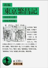 新編・東京繁盛記