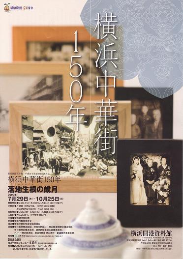 横浜中華街150年展ポスター