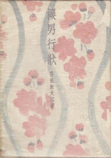 桜男行状IMG_0003