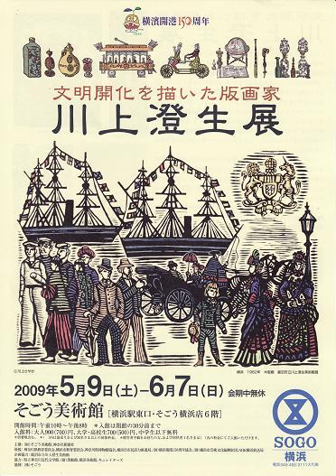 川上澄生展ポスター