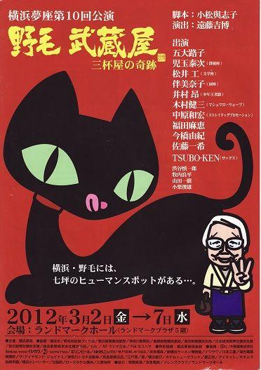 武蔵屋ポスター