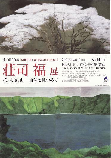 荘司福展ポスター