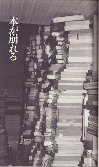 本が崩れる・中