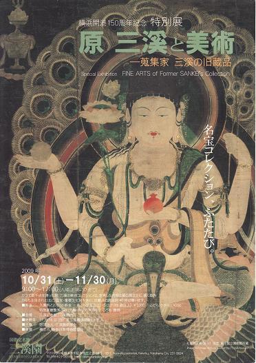 原三渓と美術展ポスター