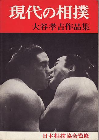現代の相撲