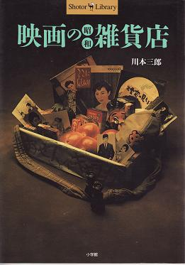 映画の昭和雑貨店
