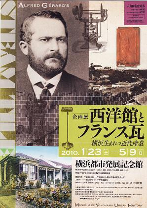 西洋館とフランス瓦展ポスター