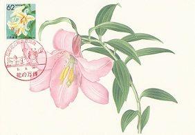 花博記念カード