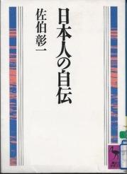 日本人の自伝」