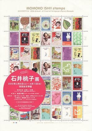 石井桃子展ポスター