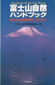 富士自然ハンドブック