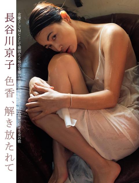 長谷川京子01