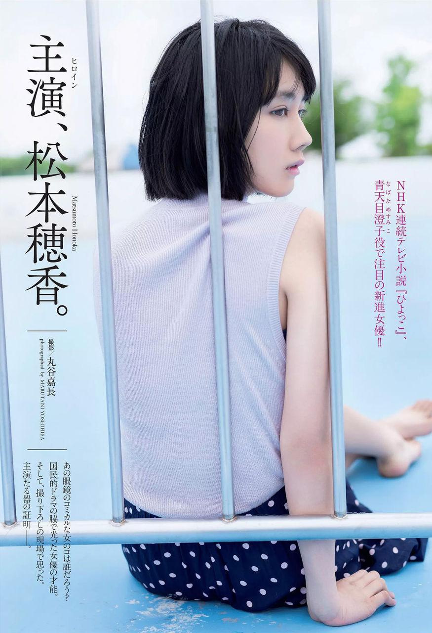 【エンタメ画像】NHK連続テレビ小説『ひよっこ』出演中の女優 松本穂香ちゃん、目がとっても魅力的だわ!!!画像