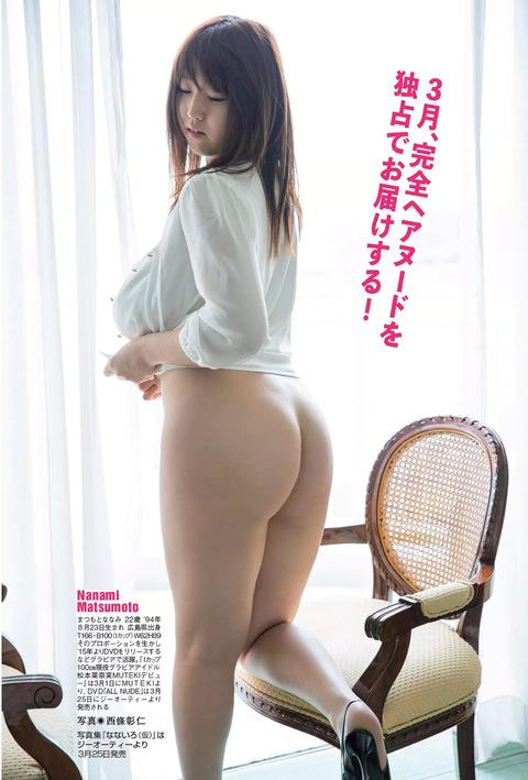 松本菜奈実003