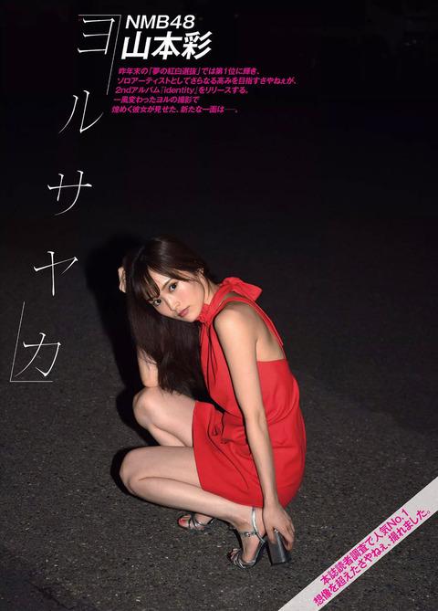 山本彩07