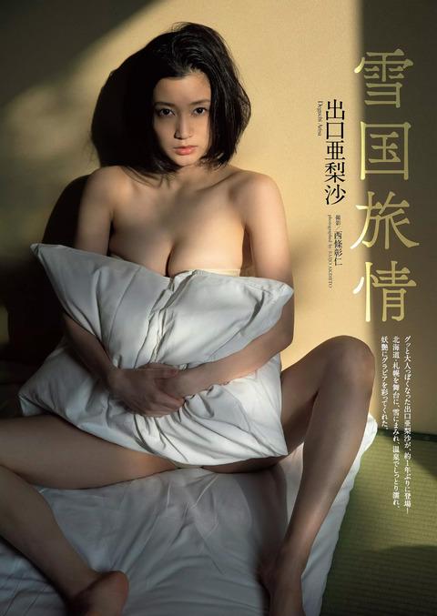 出口亜梨沙01