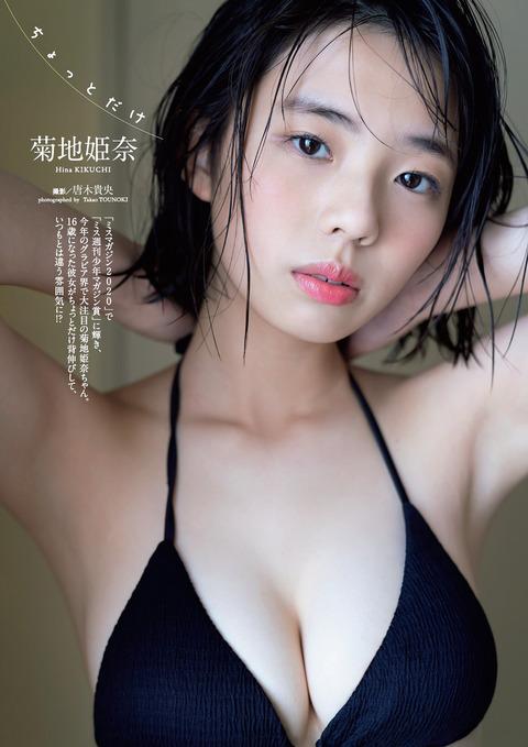 菊池姫奈01