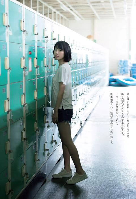 松本穂香003