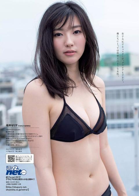 福井セリナ07