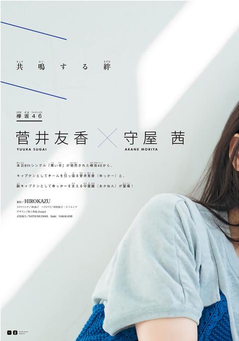 欅坂4603