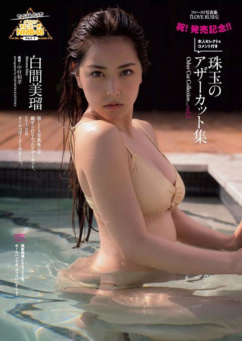 白間美瑠14