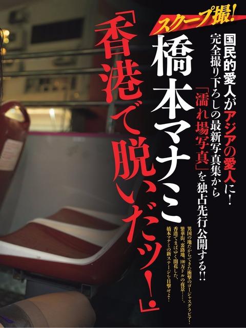 橋本マナミ008