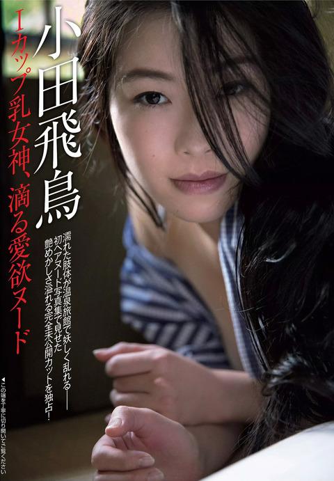小田飛鳥01