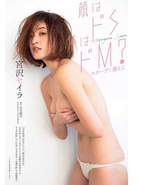 宮沢セイラ01