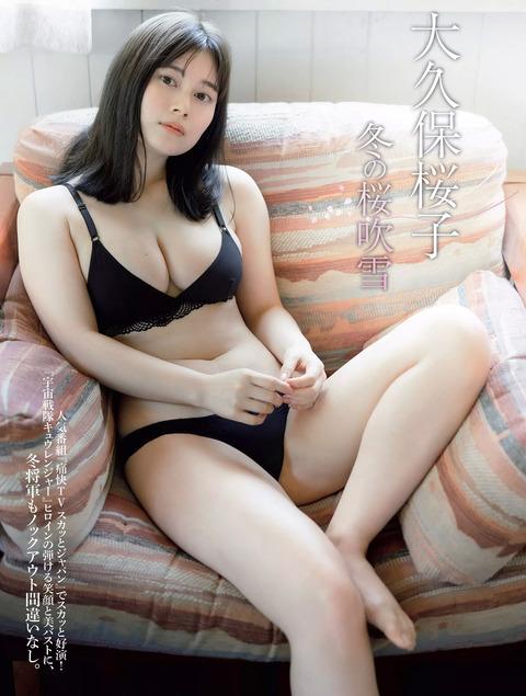 大久保桜子001