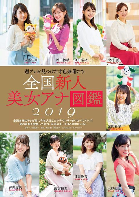 新人女子アナ図鑑01