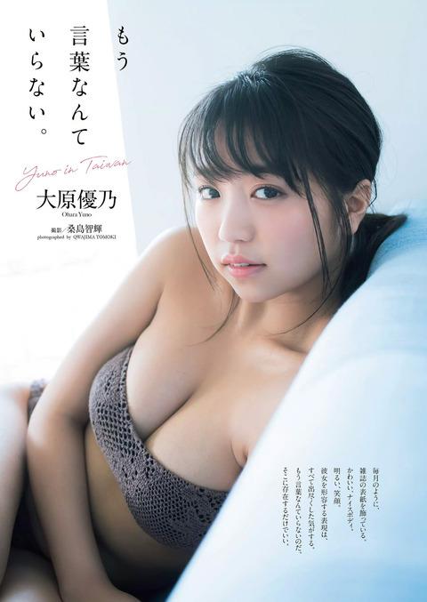 大原優乃01