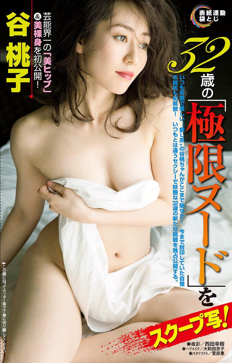 【エンタメ画像】往年の有名人谷桃子ちゃんがここまで脱いじゃいました★セミ裸グラビア画像