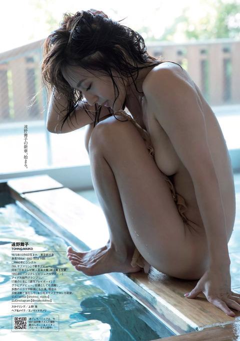 遠野舞子10