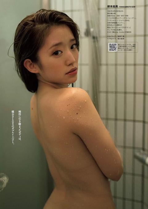 柳本絵美10