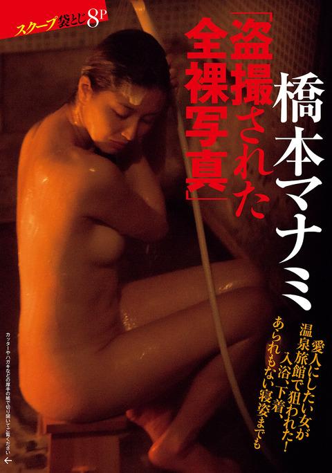 橋本マナミ001