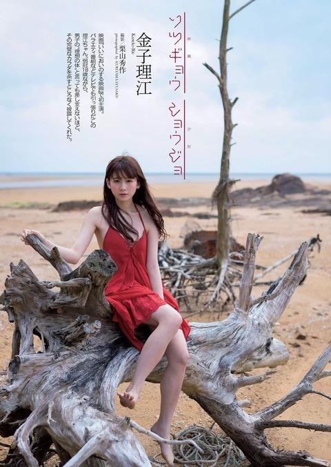 金子理江032112