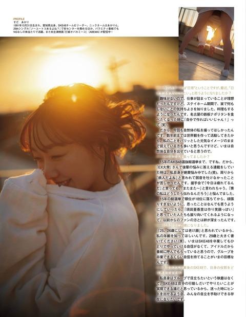 須田亜香里06