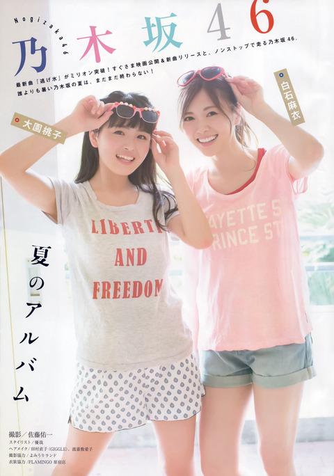 白石麻衣 大園桃子01