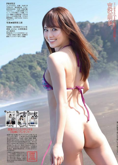 吉沢明歩07