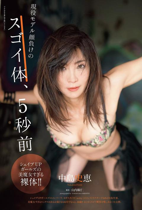 中島史恵01