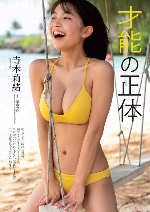 寺本莉緒02