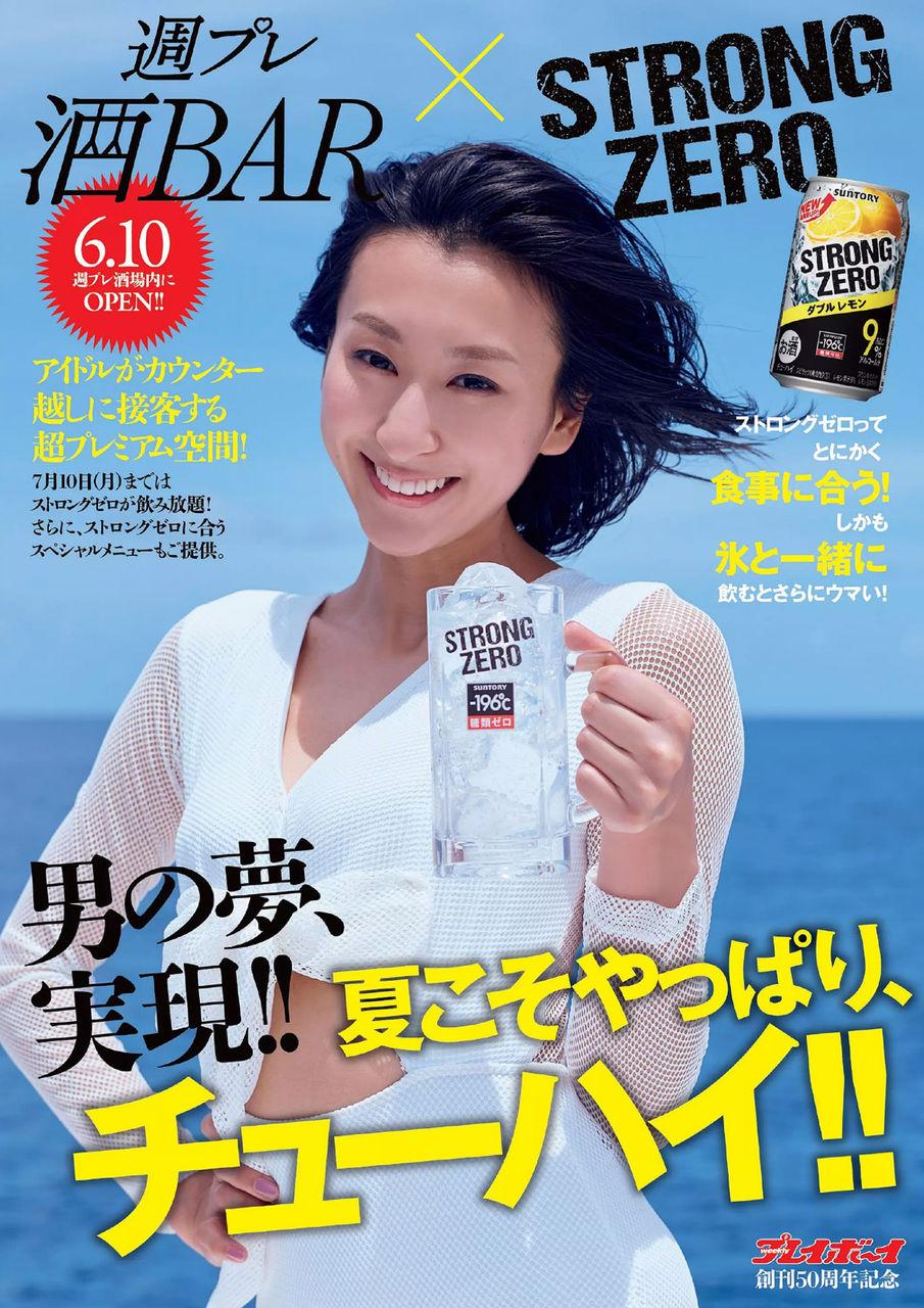 【エンタメ画像】マルチに活躍する浅田舞ちゃんが久しぶりにグラビアに登場!!画像