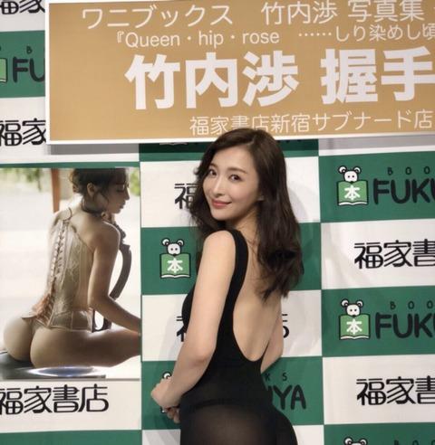 竹内渉07