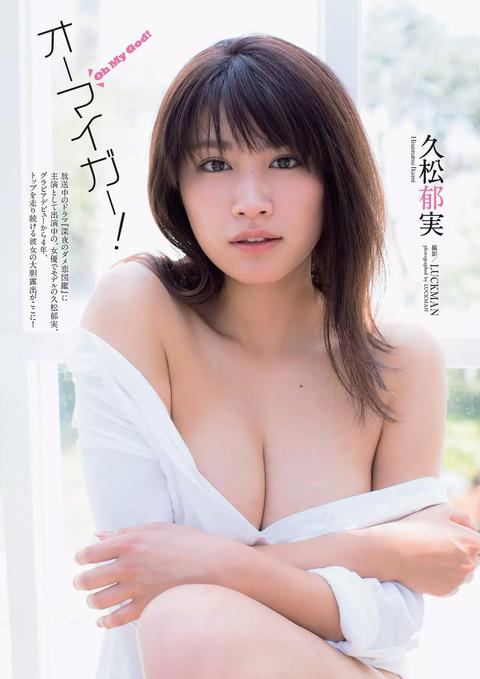 久松郁実07