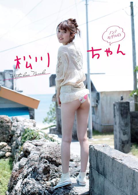 松川菜々花001