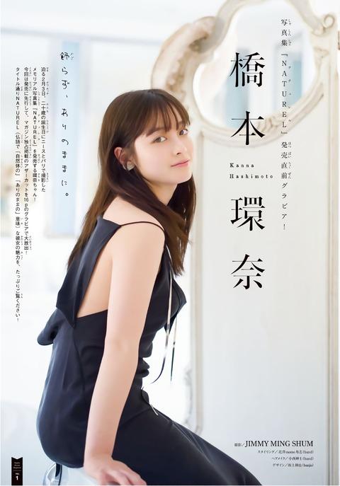 橋本環奈01