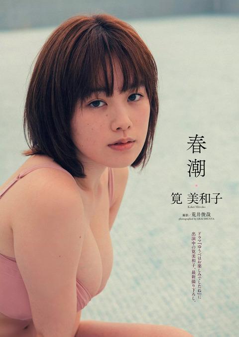 筧美和子01
