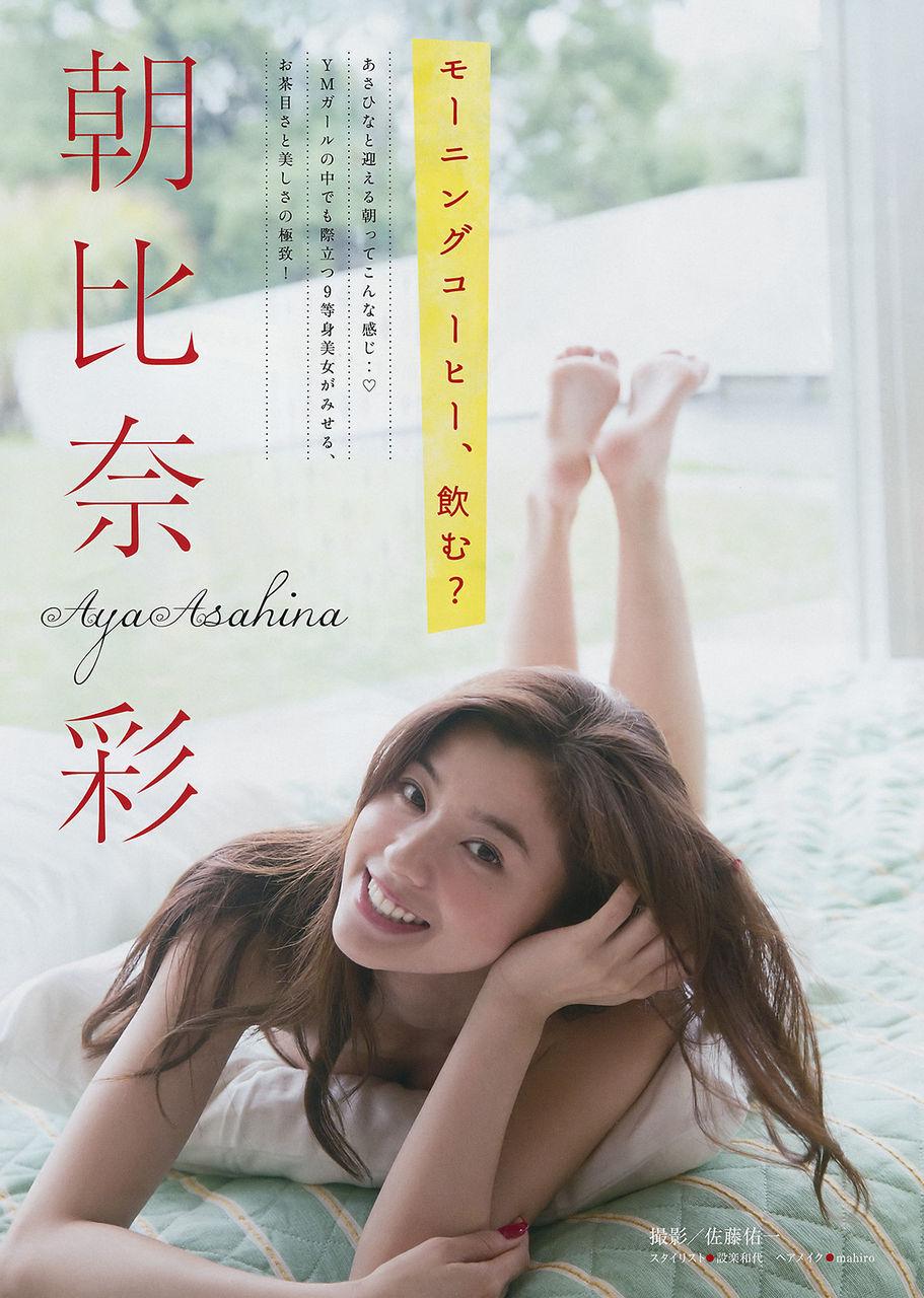 【エンタメ画像】スマート好きにはたまらない美人モデル朝比奈彩ちゃんのスイムスーツグラビア画像!!
