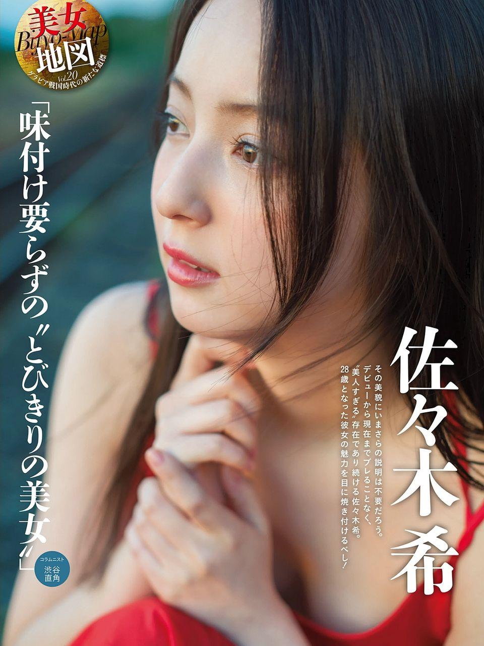 【エンタメ画像】佐々木希ちゃんは芸能界一美女だと思うんだ!!!グラビア画像